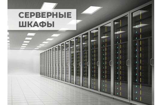 Выбор серверного шкафа