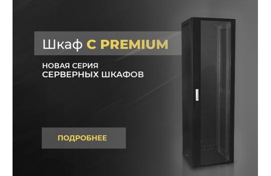 Серверна шафа підлогова серії С Premium
