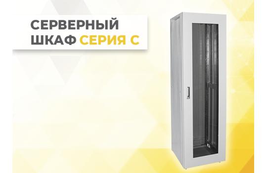 Серверный шкаф напольный серии С