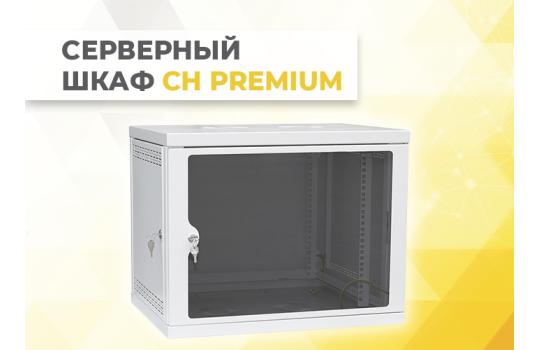 Телекомунікаційний шафа настінна серії СН Premium