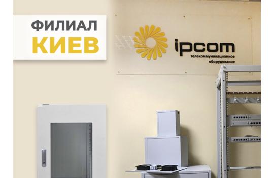 Открытие Киевского филиала