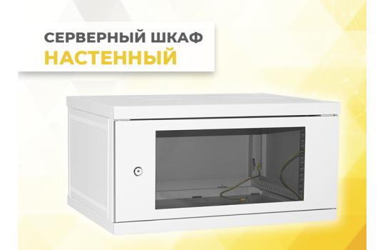 Серверный шкаф настенный – особенности выбора