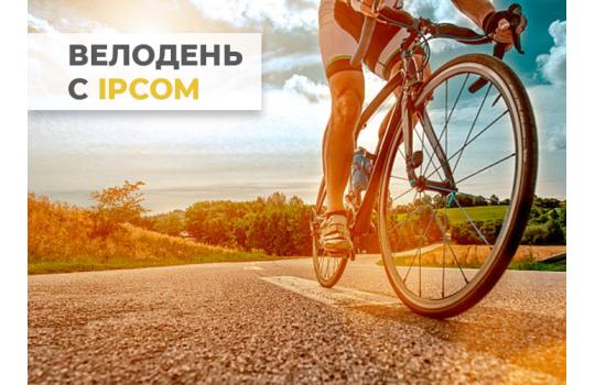 Велодень с IPCOM