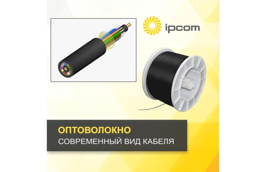 Оптоволокно - современный вид кабеля