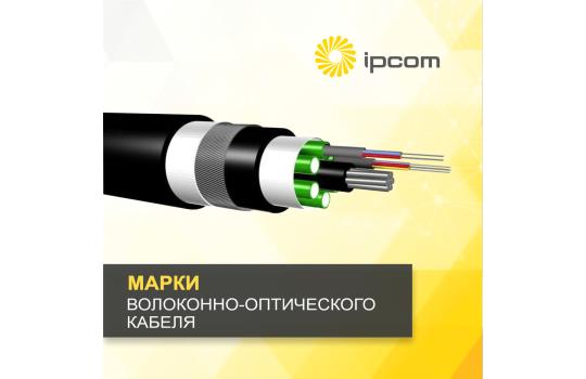 Марки волоконно-оптического кабеля