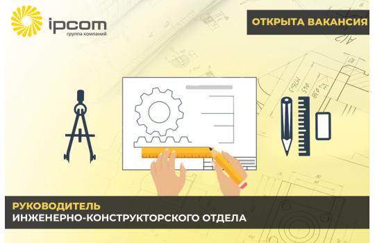 ОТКРЫТА ВАКАНСИЯ: Руководитель инженерно-конструкторского отдела!